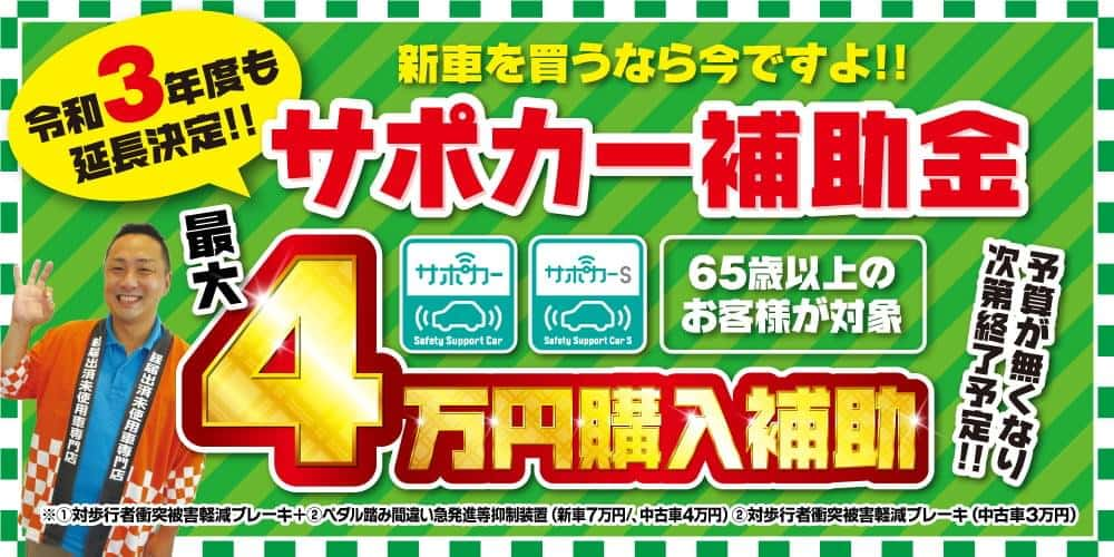 サポカー補助金 最大4万円補助!