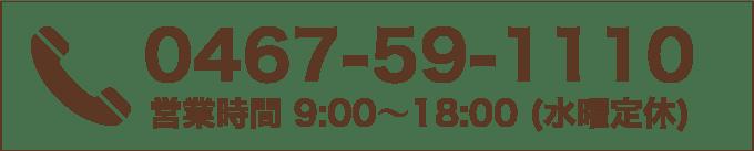 電話0467-59-1110【営業時間】 9:00〜18:00 【定休日】 水曜日
