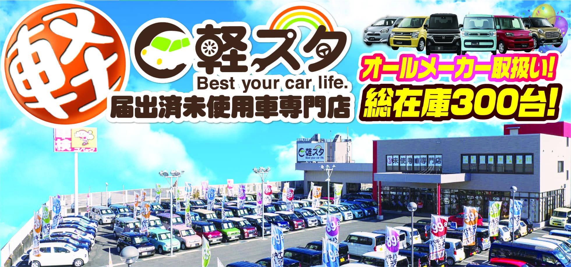 軽スタオールメーカー取扱総在庫300台!