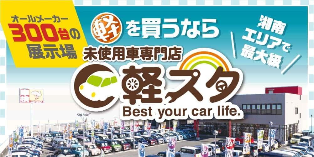 軽を買うなら未使用車専門店「軽スタ」